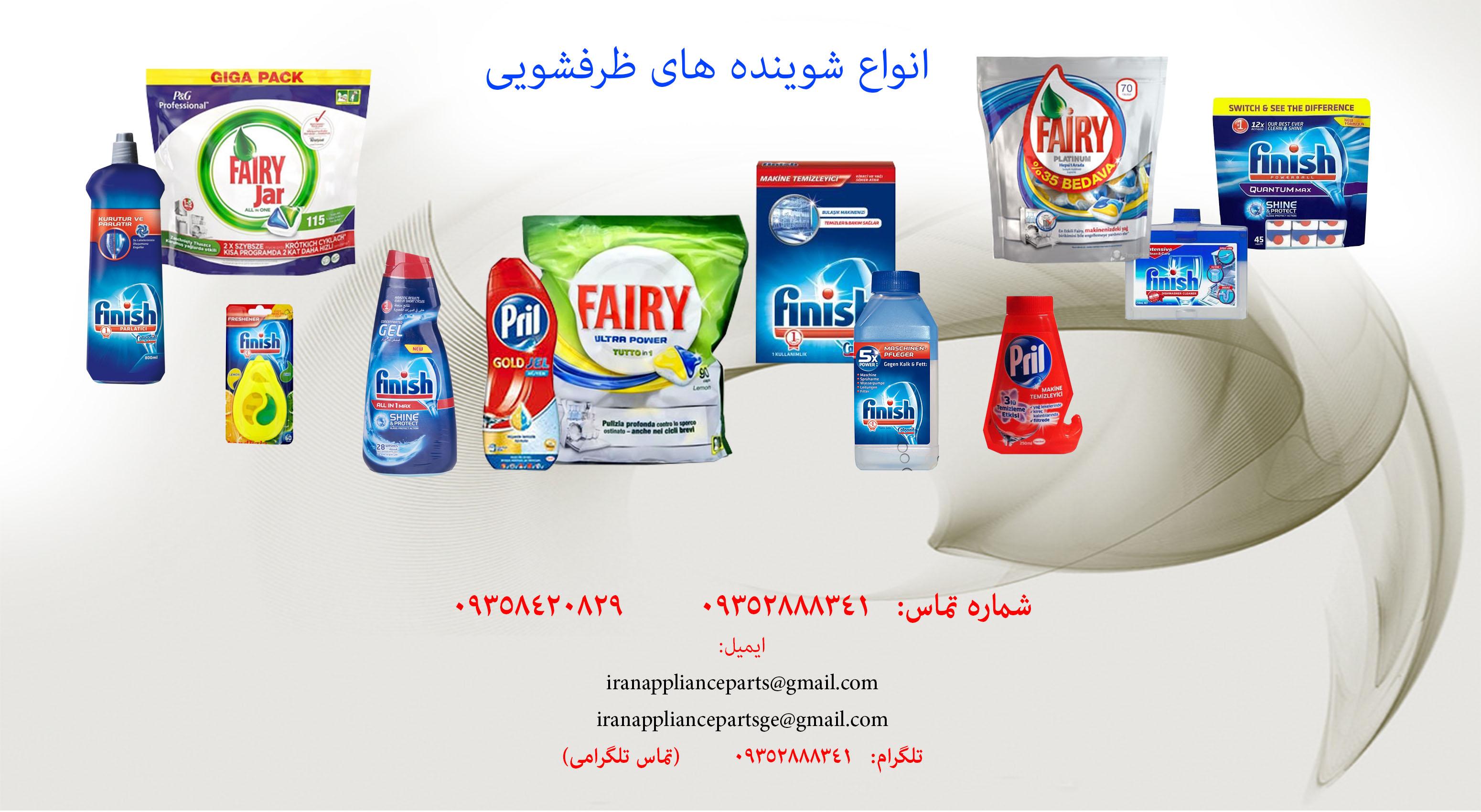 انواع شوینده های ظرفشویی شوینده های ظرفشویی اصلی ترک و آلمان شوینده های ظرفشویی Finish Fairy Pril