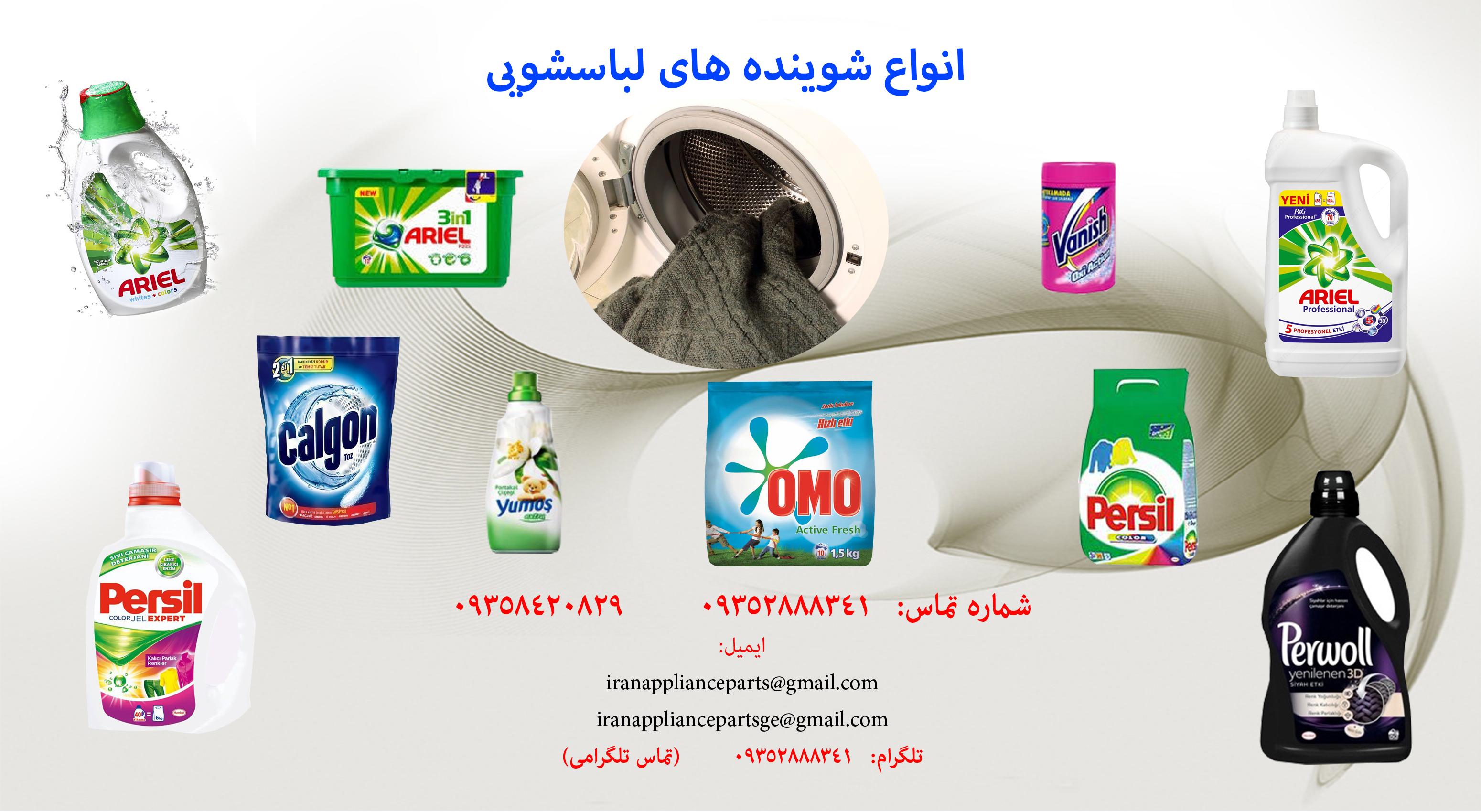انواع شوینده های ماشین لباسشویی ماشین لباسشویی شوینده های اصلی ترک و آلمانی لباسشویی پرسیل آریل